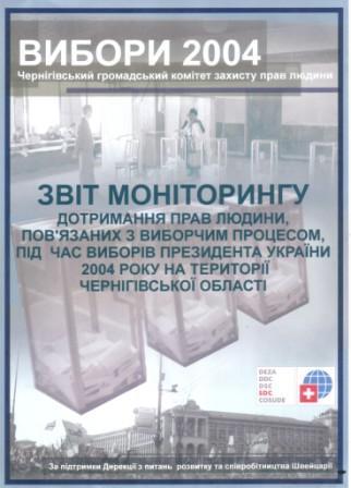 Звіт дотримання прав людини, пов'язаних з виборчим процесом, під час виборів Президента України 2004 року на території Чернігівської області